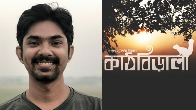 Image result for কাঠবিড়ালি সিনেমা
